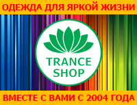 TRANCE SHOP - Одежда для яркой жизни