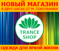 TRANCE SHOP - ������ ��� ����� �����